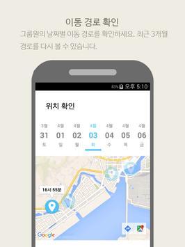GPS캐치 screenshot 1