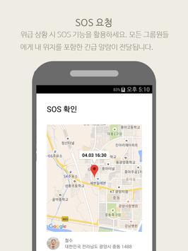 GPS캐치 screenshot 2