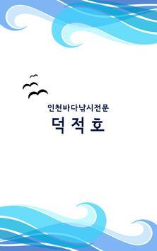 덕적호 poster