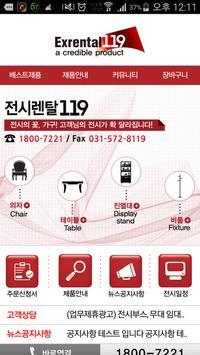 전시렌탈119 poster