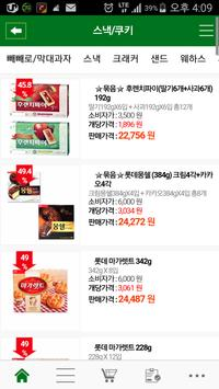 조이365-국내최저가 생필품 도매몰 screenshot 3