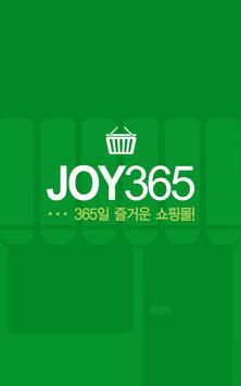 조이365-국내최저가 생필품 도매몰 poster