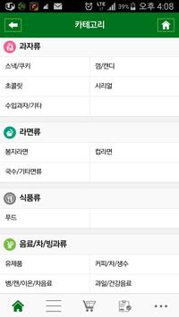조이365-국내최저가 생필품 도매몰 screenshot 2