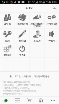 조이365-국내최저가 생필품 도매몰 screenshot 4