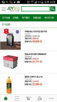 조이365-국내최저가 생필품 도매몰 screenshot 5