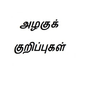 Natural Beauty Tips in Tamil icon