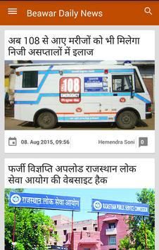 Beawar Daily News apk screenshot
