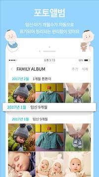 베베노트-부부 임신,출산,육아 노트 apk screenshot