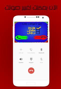 غير صوتك عند المكالمة Prank apk screenshot