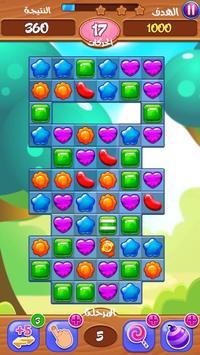 لعبة تحطيم الحلوى Sweet candy poster