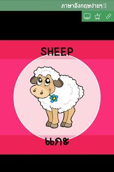 ศัพท์อังกฤษง่ายๆ สำหรับเด็ก screenshot 3