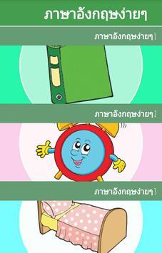 ศัพท์อังกฤษง่ายๆ สำหรับเด็ก screenshot 1
