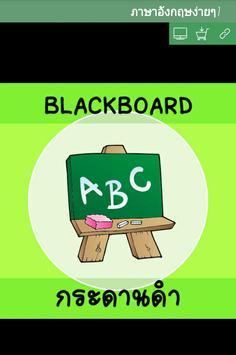 ศัพท์อังกฤษง่ายๆ สำหรับเด็ก screenshot 2