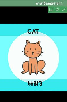 ศัพท์อังกฤษง่ายๆ สำหรับเด็ก screenshot 4