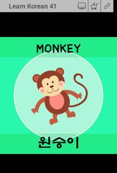 Learn Korean Vocabulary screenshot 3