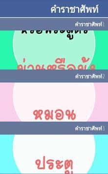 คำราชาศัพท์ apk screenshot