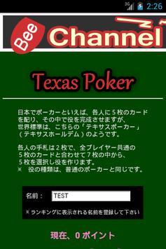テキサスポーカー poster