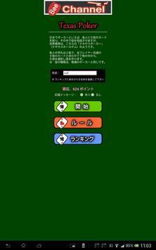テキサスポーカー apk screenshot