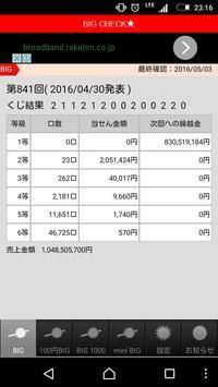 サッカーくじ、BIGの当選速報・結果速報 poster