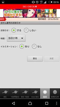 サッカーくじ、BIGの当選速報・結果速報 apk screenshot
