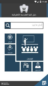 Electrical & Electronic Engineering Faculty Guide poster