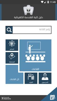 Electrical & Electronic Engineering Faculty Guide screenshot 5