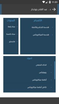 Electrical & Electronic Engineering Faculty Guide screenshot 7