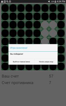 SimpleReversi apk screenshot