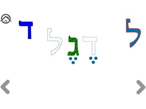 Unlimited Alef Bet apk screenshot