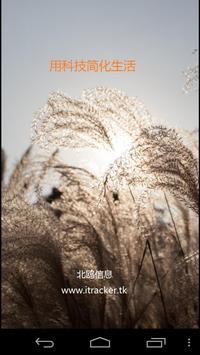 北鸥二维码 poster