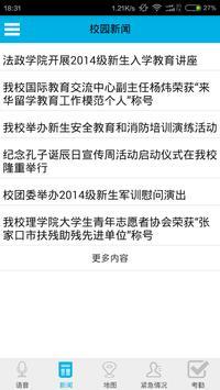 学生工作预警系统 screenshot 3