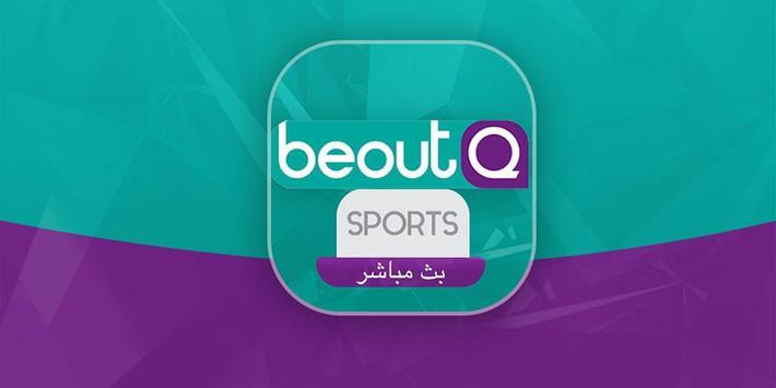 beoutQ live screenshot 2