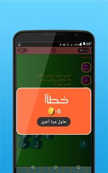 كلمة - لعبة ألغاز apk screenshot