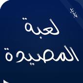 لعبة المصيدة 2016 icon