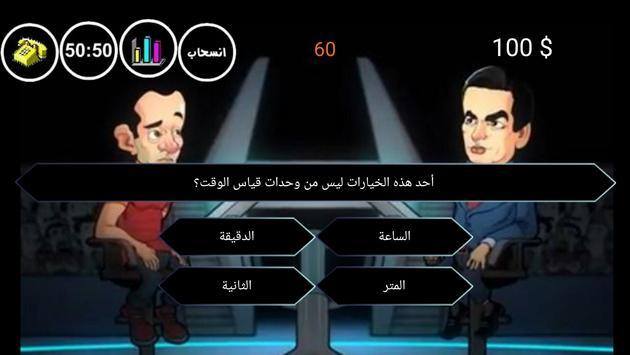 من سيربح المليون 2016 poster