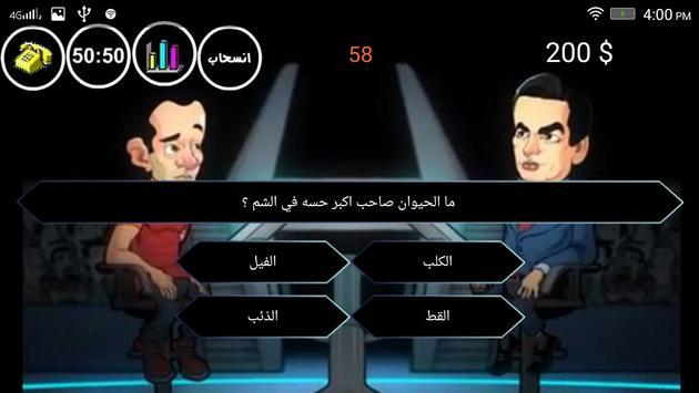 من سيربح المليون 2016 screenshot 1