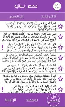 قصص نساء صالحات poster