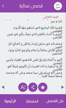 قصص نساء صالحات apk screenshot