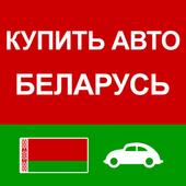 Купить Авто Беларусь icon