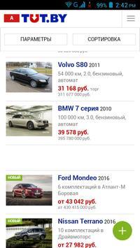 Купить Авто Беларусь apk screenshot