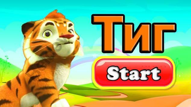 Tig Save Leo poster