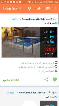 تطبيق إيجارات App-Rents apk screenshot