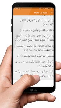 prayer time belgium - qibla & athan & quran screenshot 13