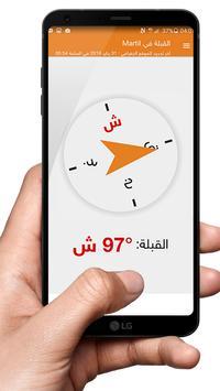 prayer time belgium - qibla & athan & quran screenshot 1