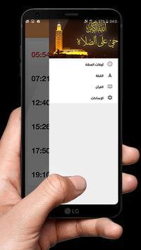 prayer time belgium - qibla & athan & quran screenshot 3