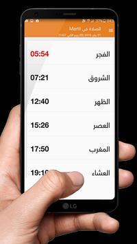 prayer time belgium - qibla & athan & quran screenshot 5