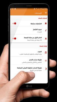 prayer time belgium - qibla & athan & quran screenshot 7