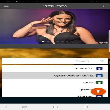 שירים נסרין קדרי screenshot 10