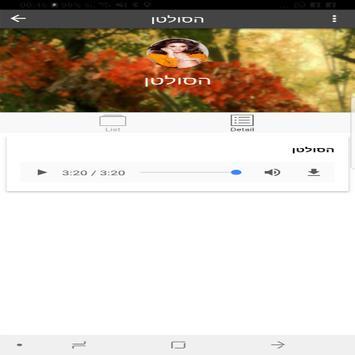שירים נסרין קדרי screenshot 1