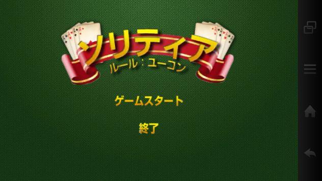 ソリティア・ユーコン poster